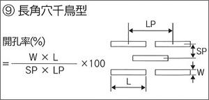 9_nagaanachidori